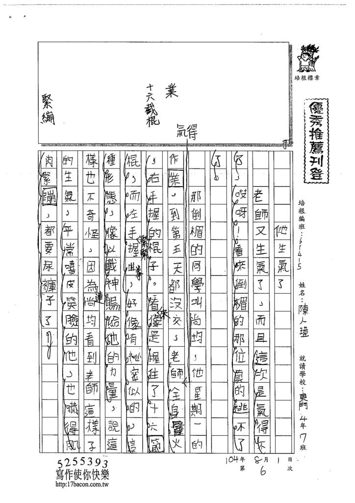 104W5106陳人瑋 (1)