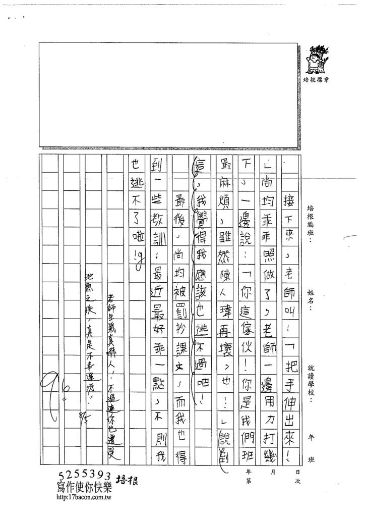 104W5106陳人瑋 (2)