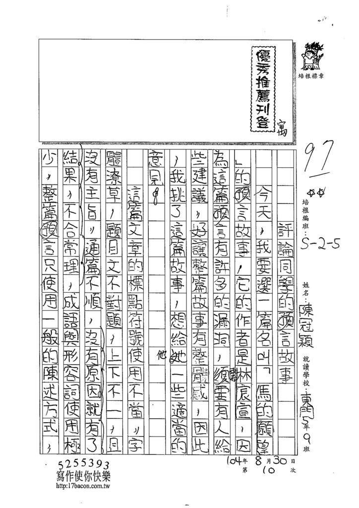 104W5110陳冠穎 (1)