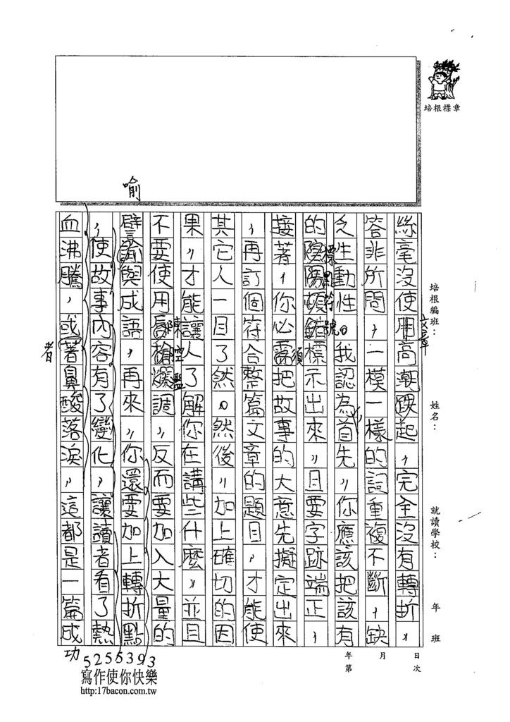 104W5110陳冠穎 (2)