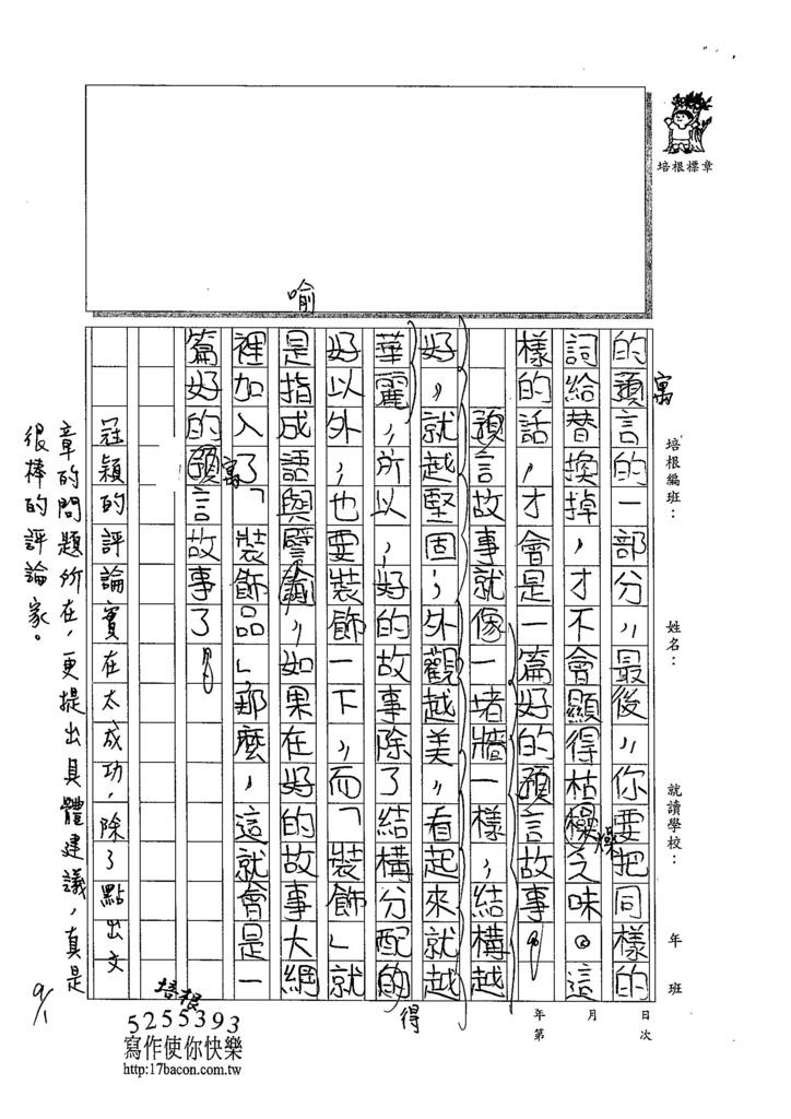 104W5110陳冠穎 (3)