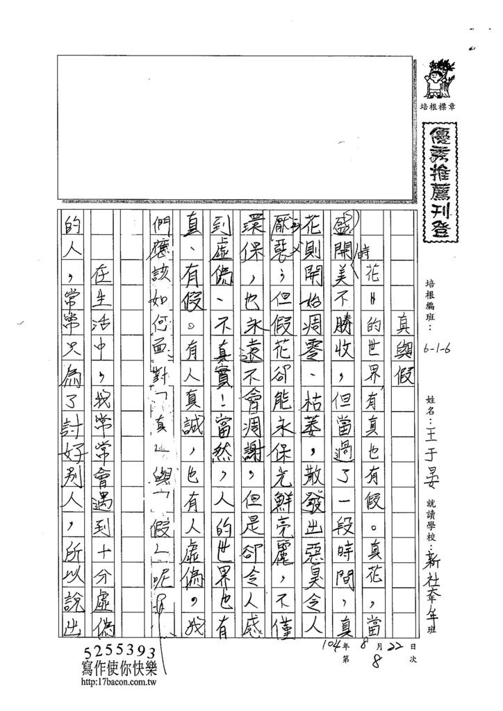 104W6108王于晏 (1)