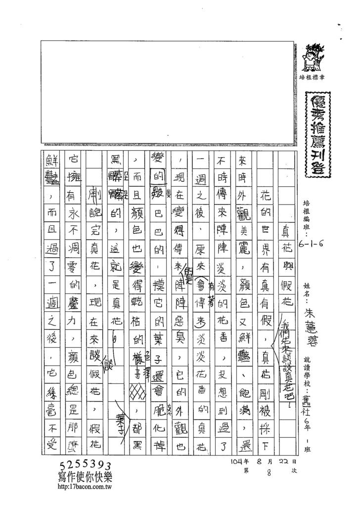 104W6108朱薏蓉 (1)