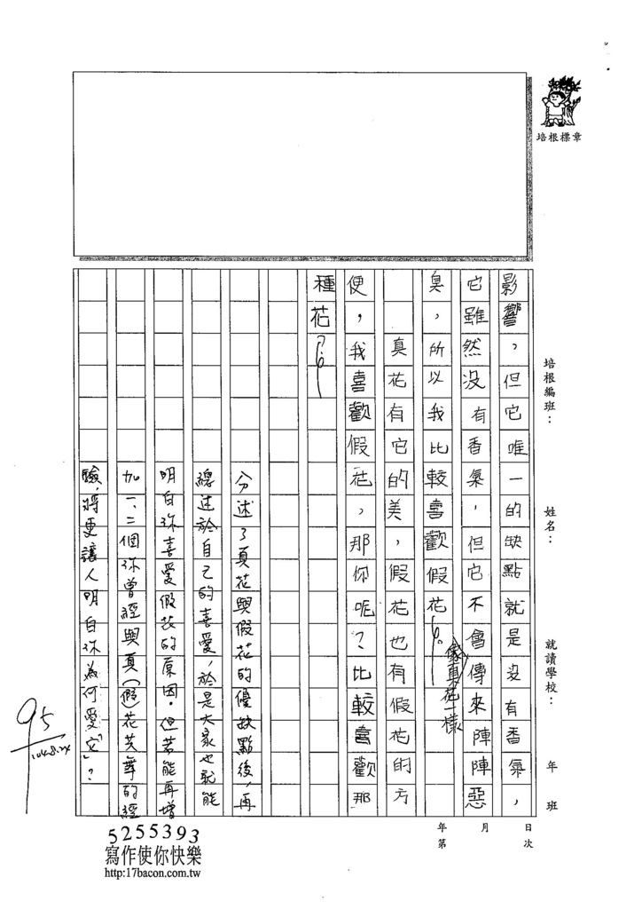 104W6108朱薏蓉 (2)
