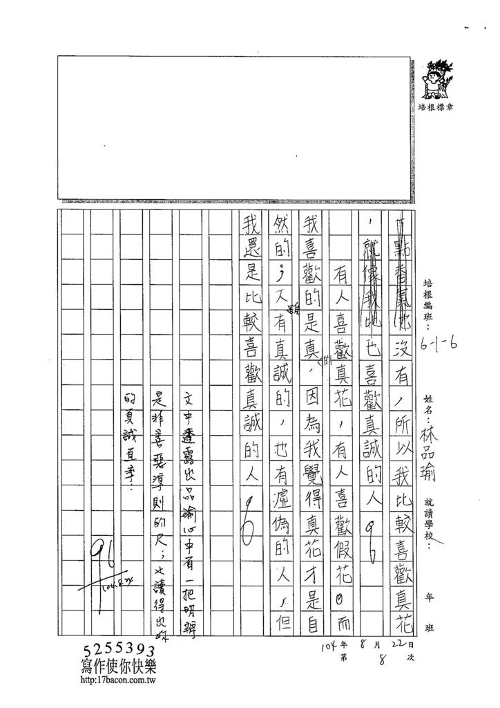 104W6108林品瑜 (2)