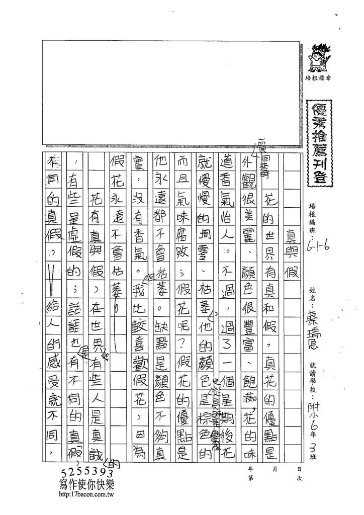 104W6108蔡瑀恩 (1)