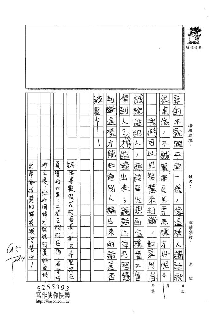 104W6108蔡瑀恩 (3)