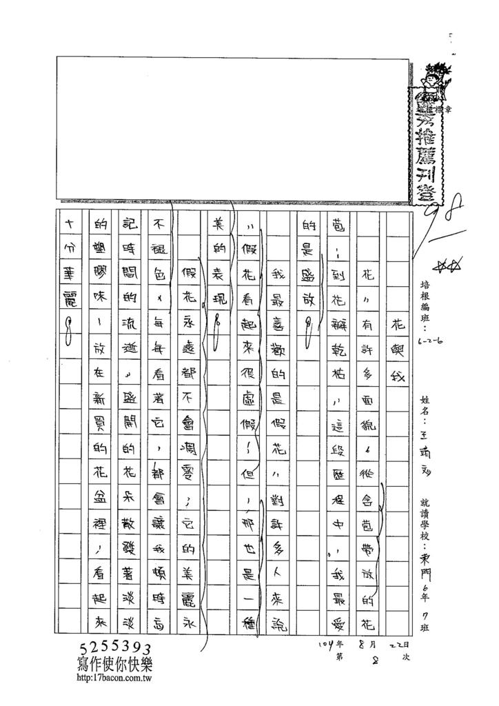 104W6108王靖文 (1)