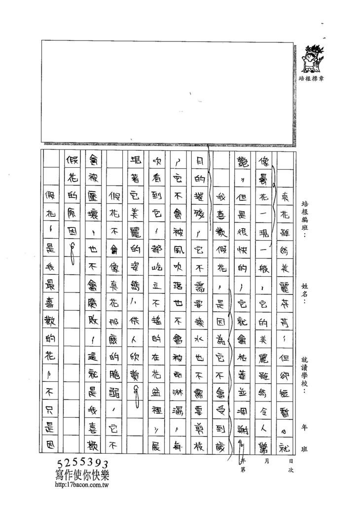 104W6108王靖文 (2)