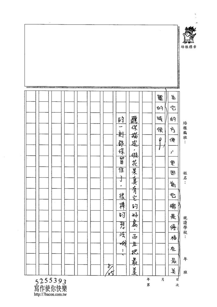104W6108王靖文 (3)