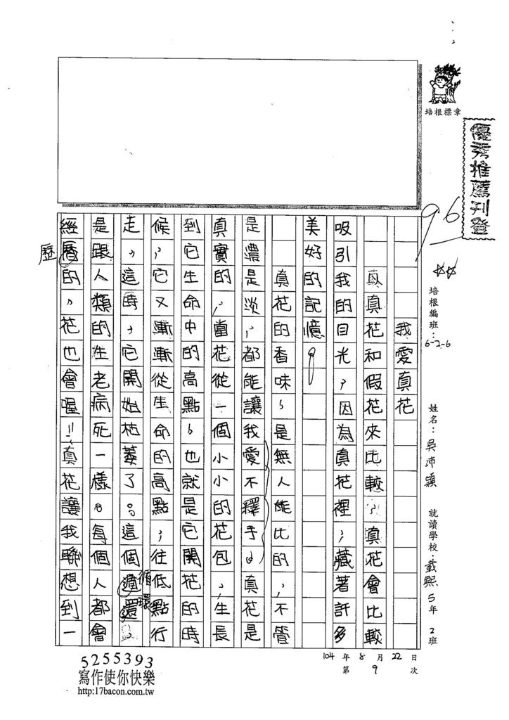 104W6108吳沛穎 (1)