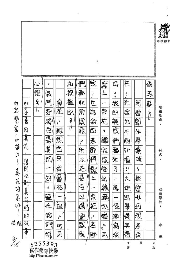 104W6108吳沛穎 (2)