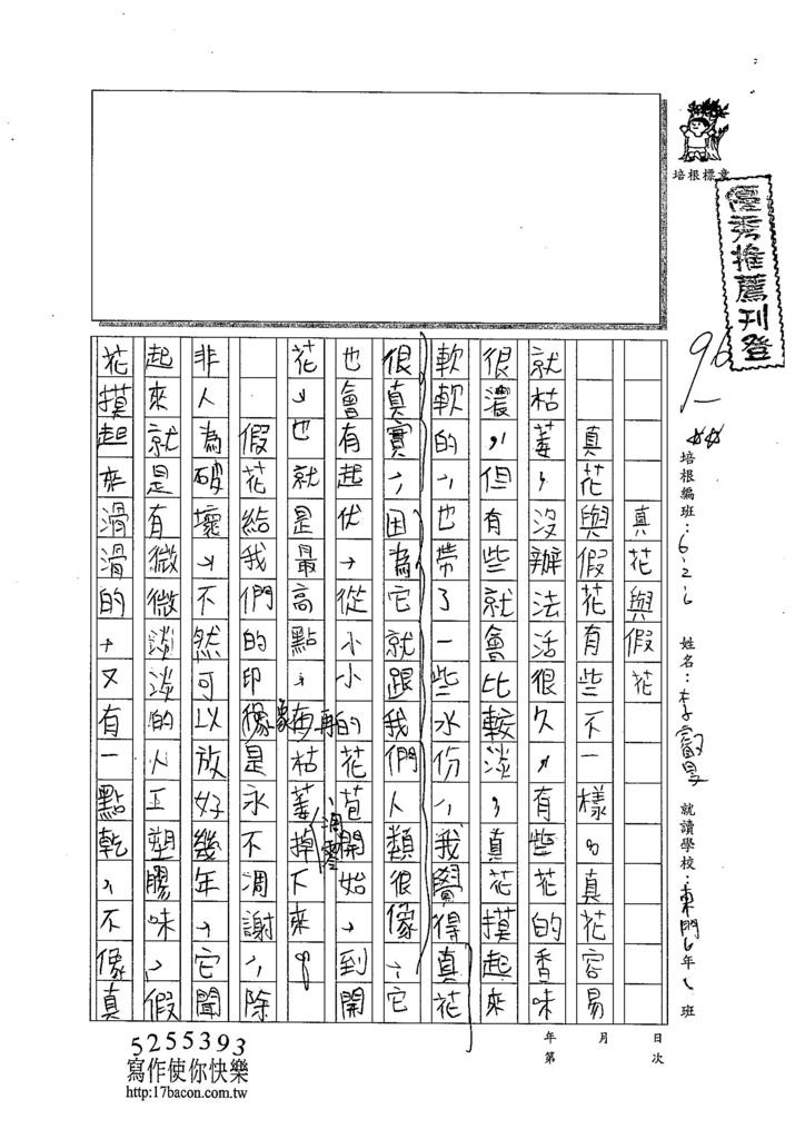 104W6108李叡旻 (1)