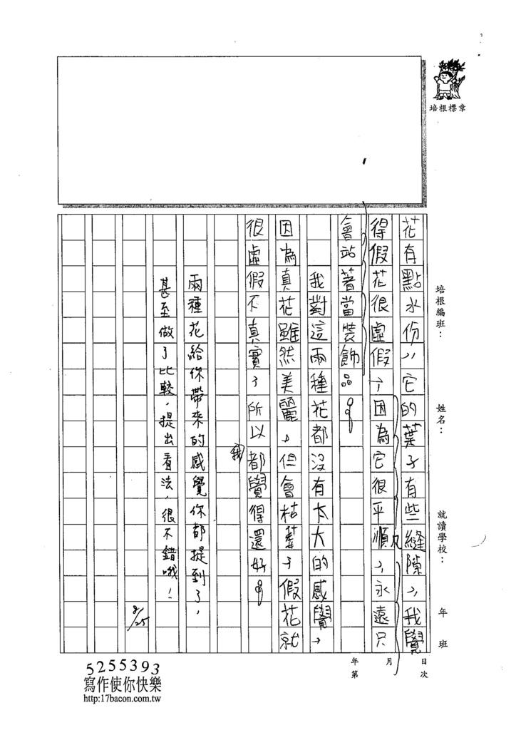 104W6108李叡旻 (2)