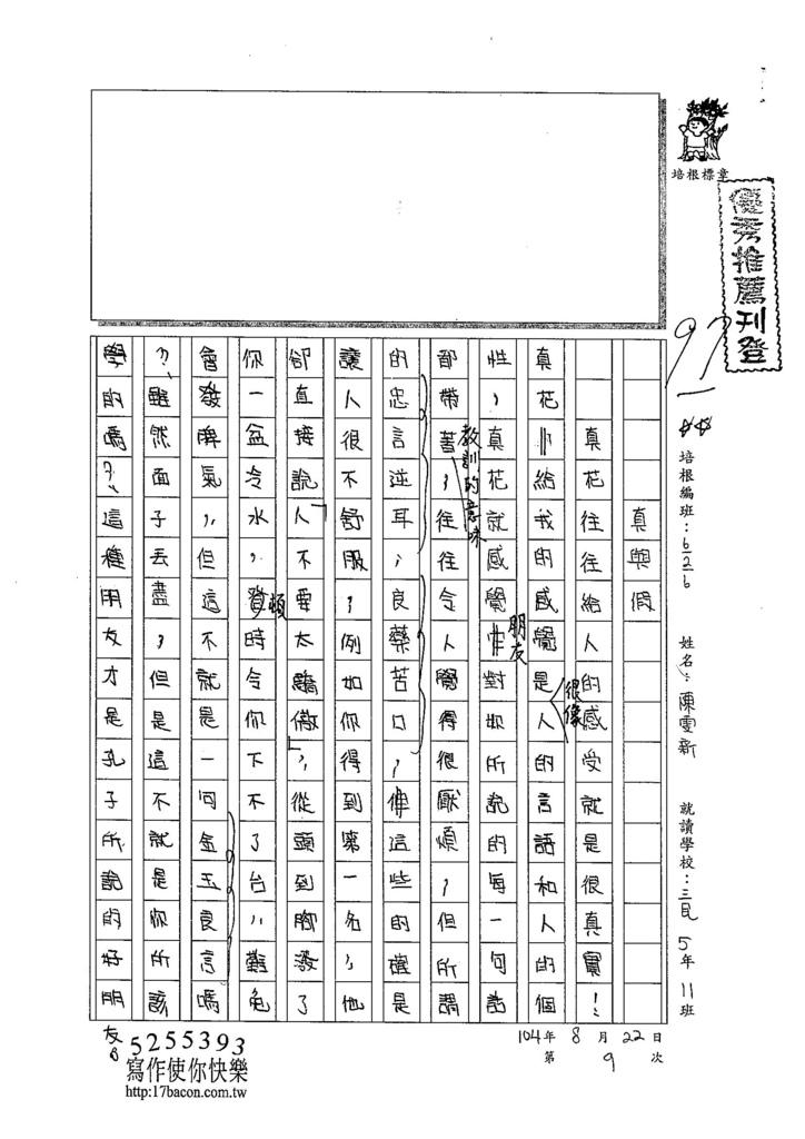 104W6108陳雯新 (1)