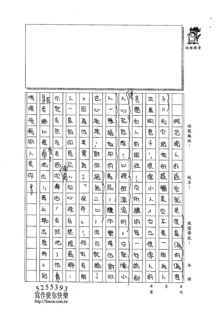 104W6108陳雯新 (2)