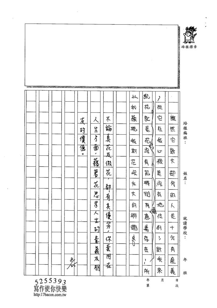 104W6108陳雯新 (3)