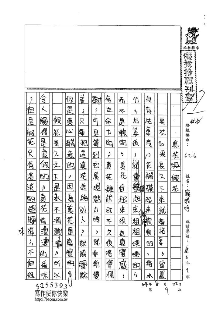 104W6108龐成妤 (1)