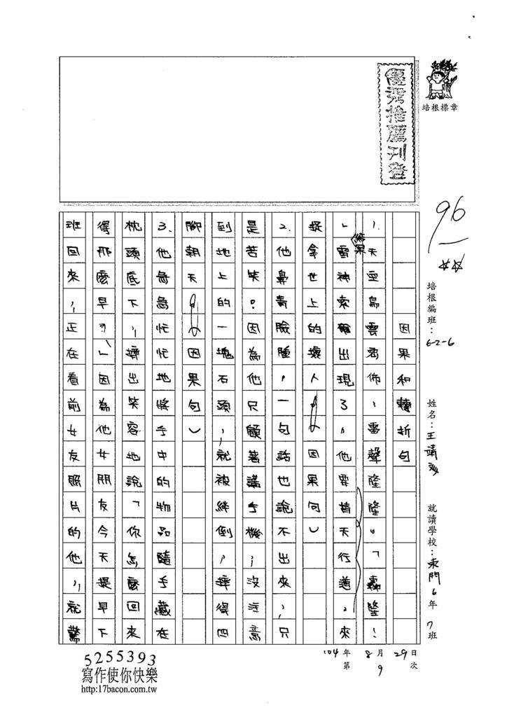 104W6109王靖文 (1)