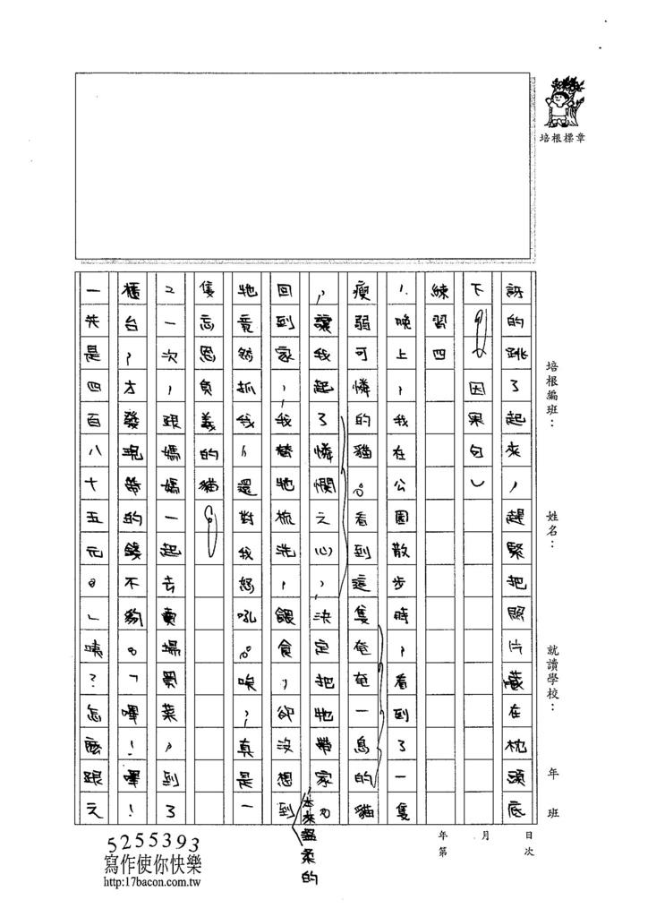 104W6109王靖文 (2)