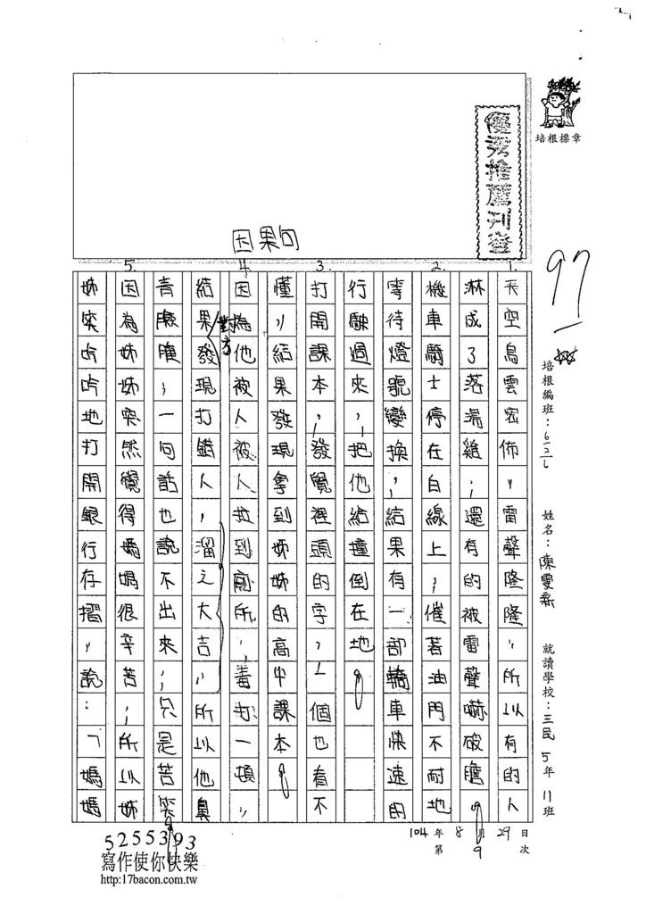 104W6109陳雯新 (1)