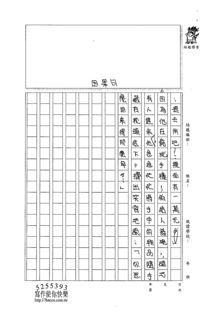 104W6109陳雯新 (2)