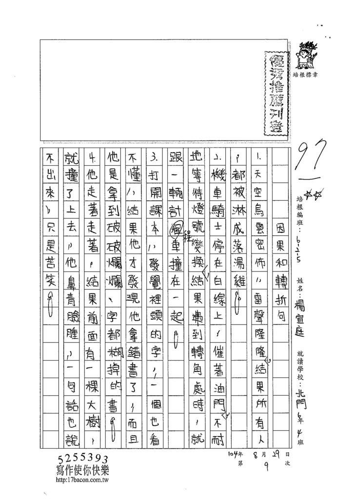 104W6109楊宜庭 (1)