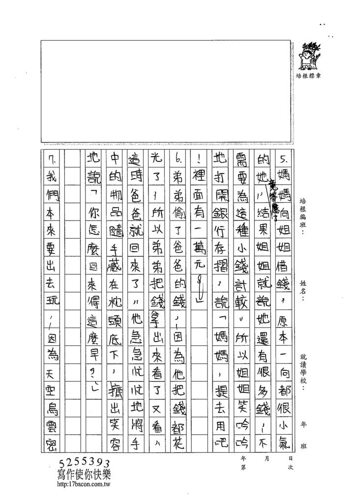 104W6109楊宜庭 (2)