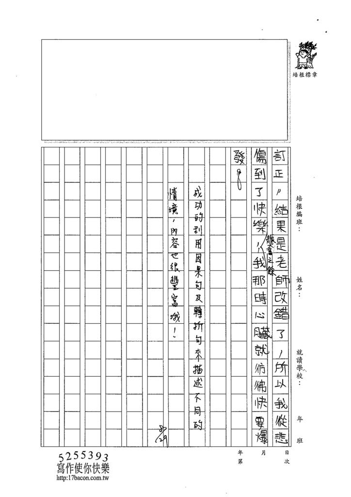 104W6109楊宜庭 (4)