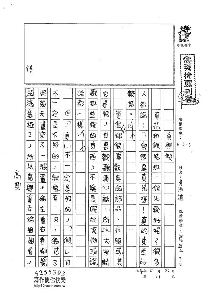 104W6108吳沛誼 (1)