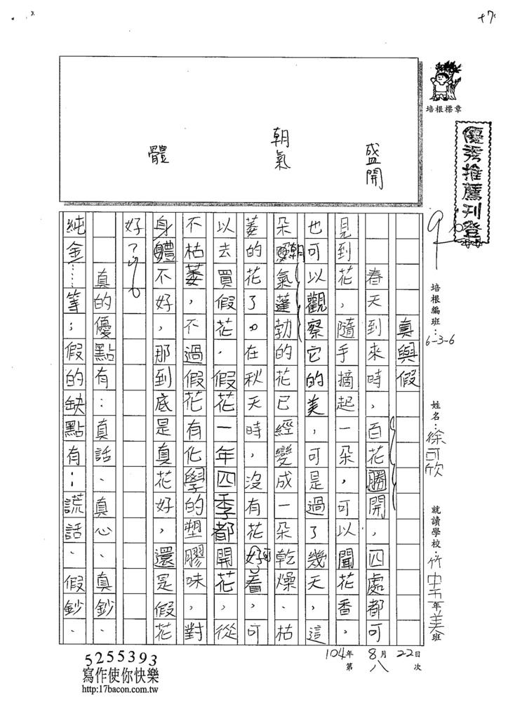 104W6108徐可欣 (1)
