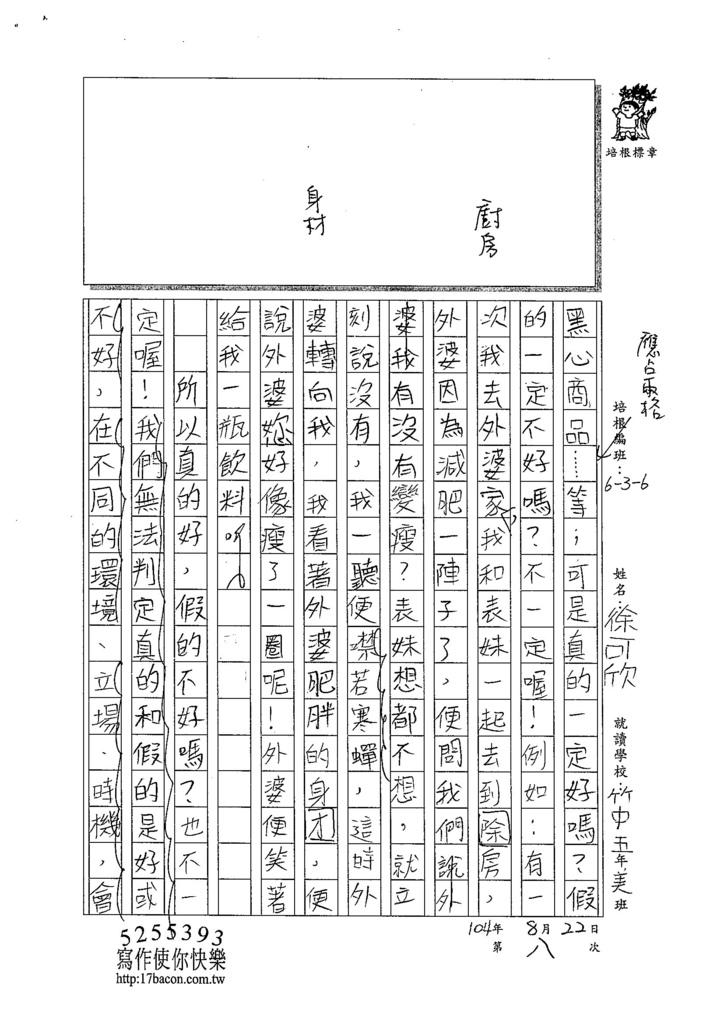 104W6108徐可欣 (2)