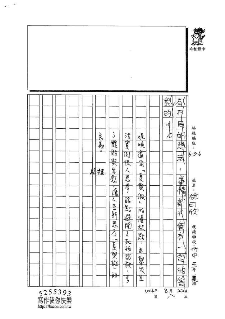 104W6108徐可欣 (3)