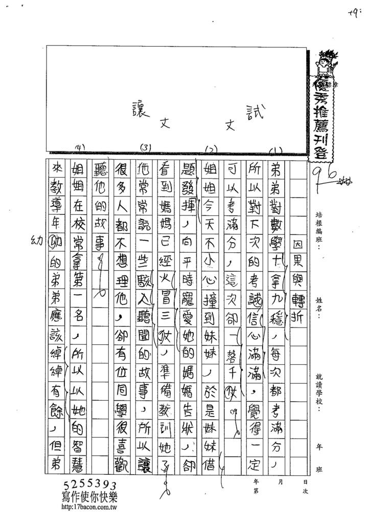 104W6109吳沛誼 (1)