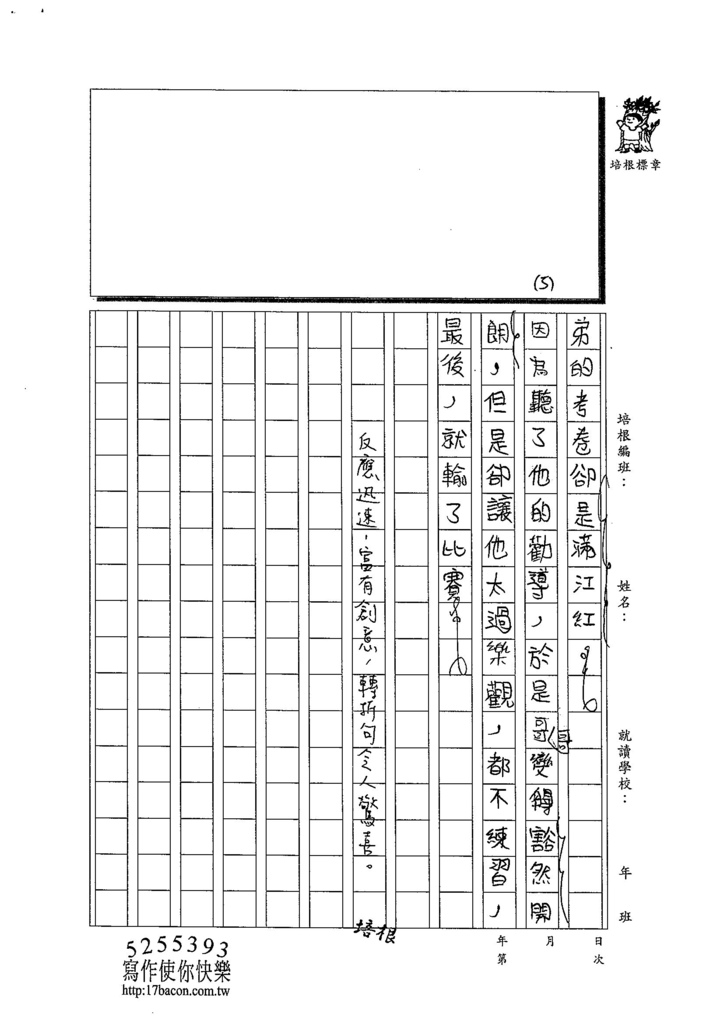 104W6109吳沛誼 (2)