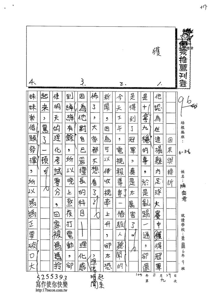 104W6109陳奕君 (1)