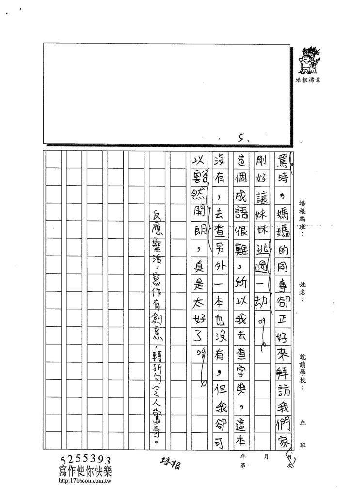104W6109陳奕君 (2)