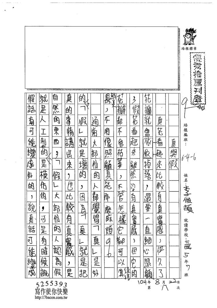 104W6108李俊頡 (1)