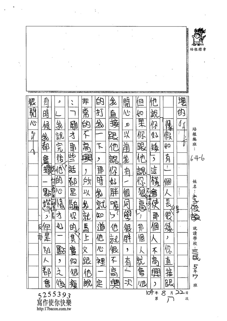 104W6108李俊頡 (2)
