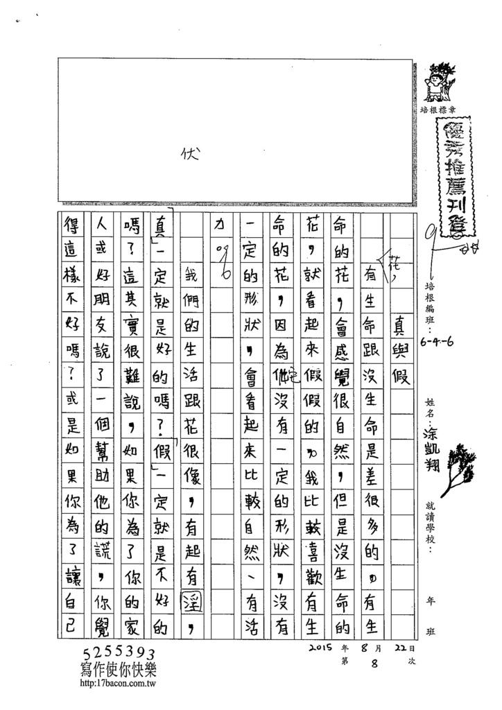 104W6108涂凱翔 (1)