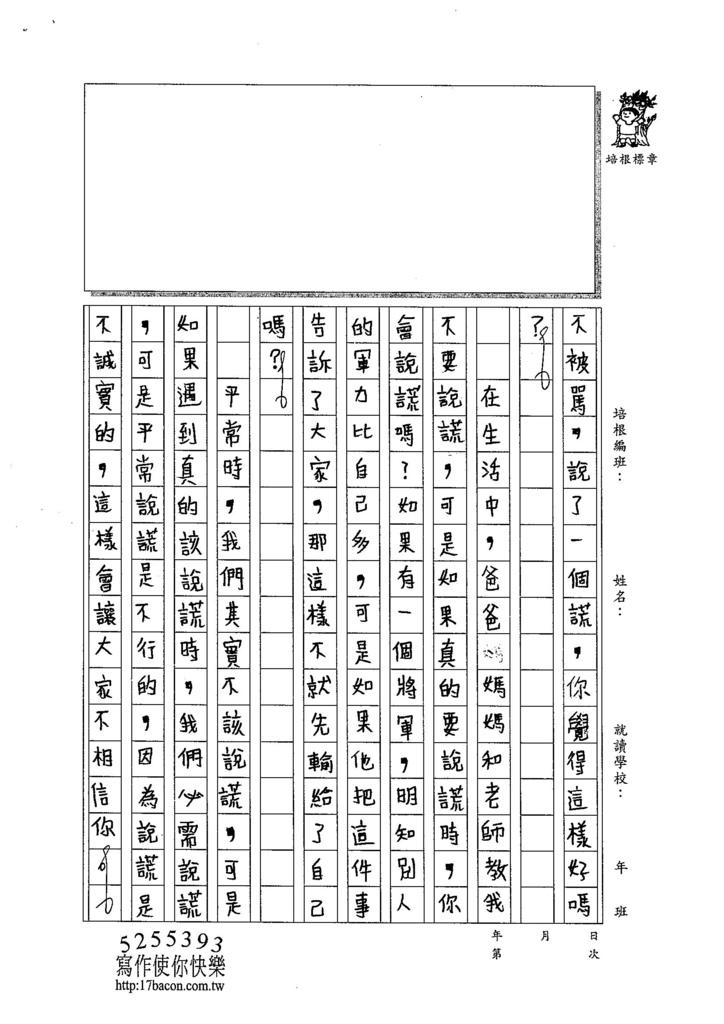 104W6108涂凱翔 (2)