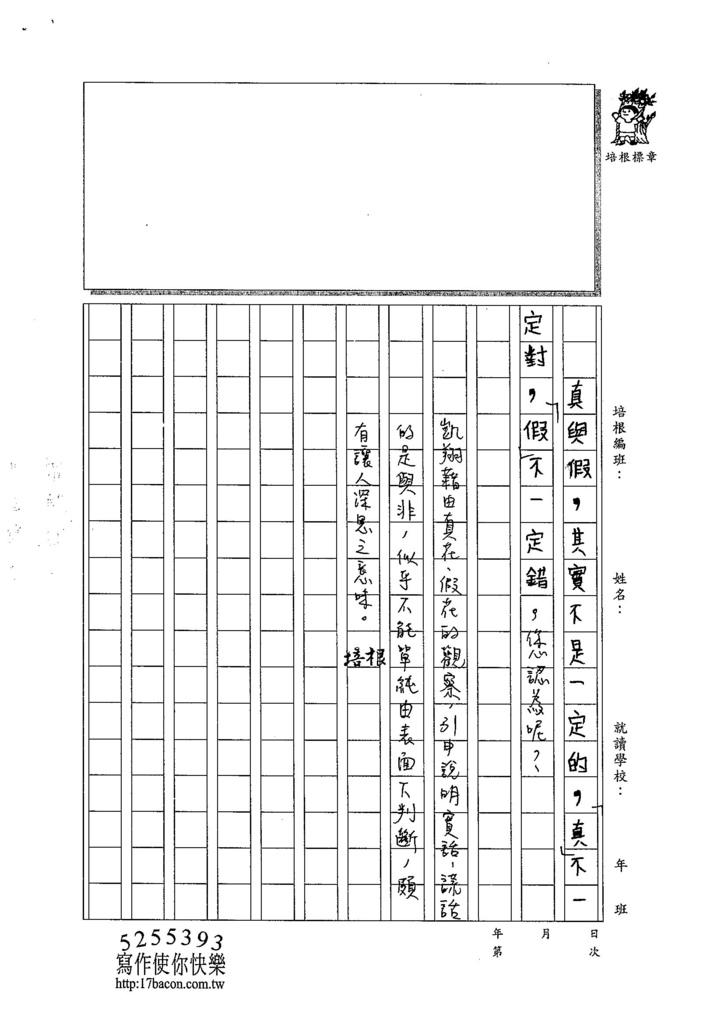 104W6108涂凱翔 (3)