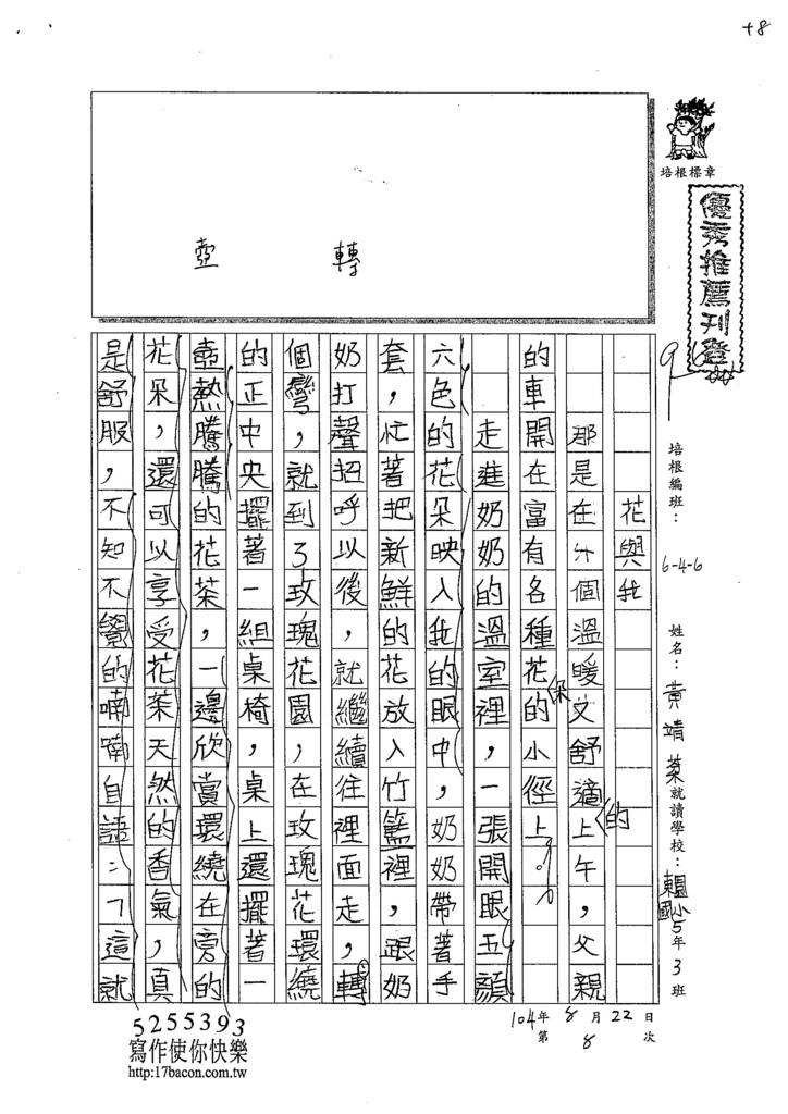 104W6108黃靖棻 (1)