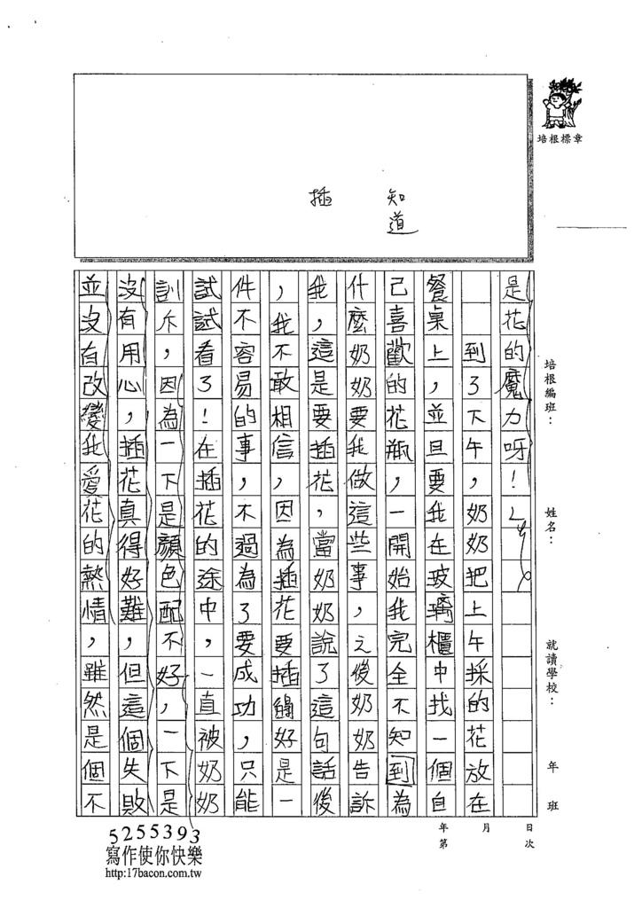 104W6108黃靖棻 (2)