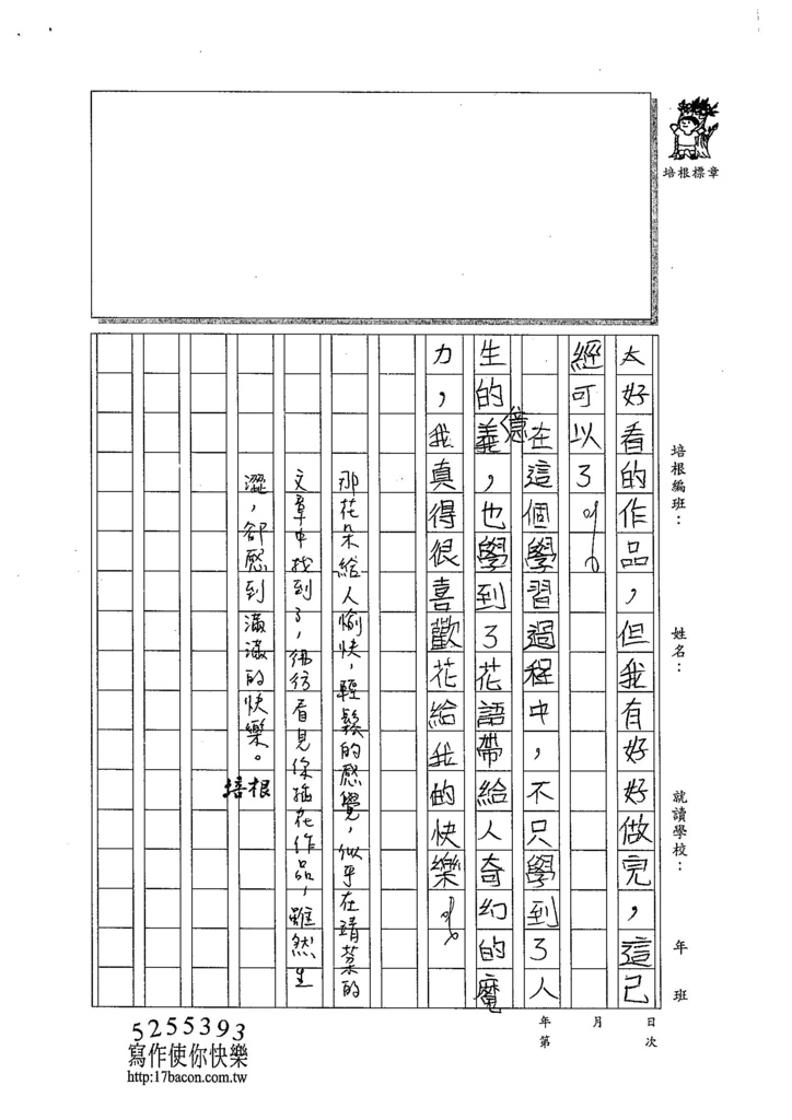 104W6108黃靖棻 (3)