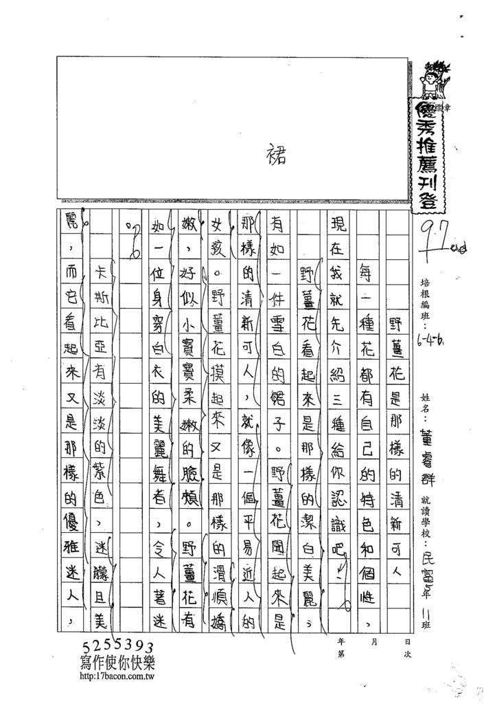 104W6107董睿群 (1)