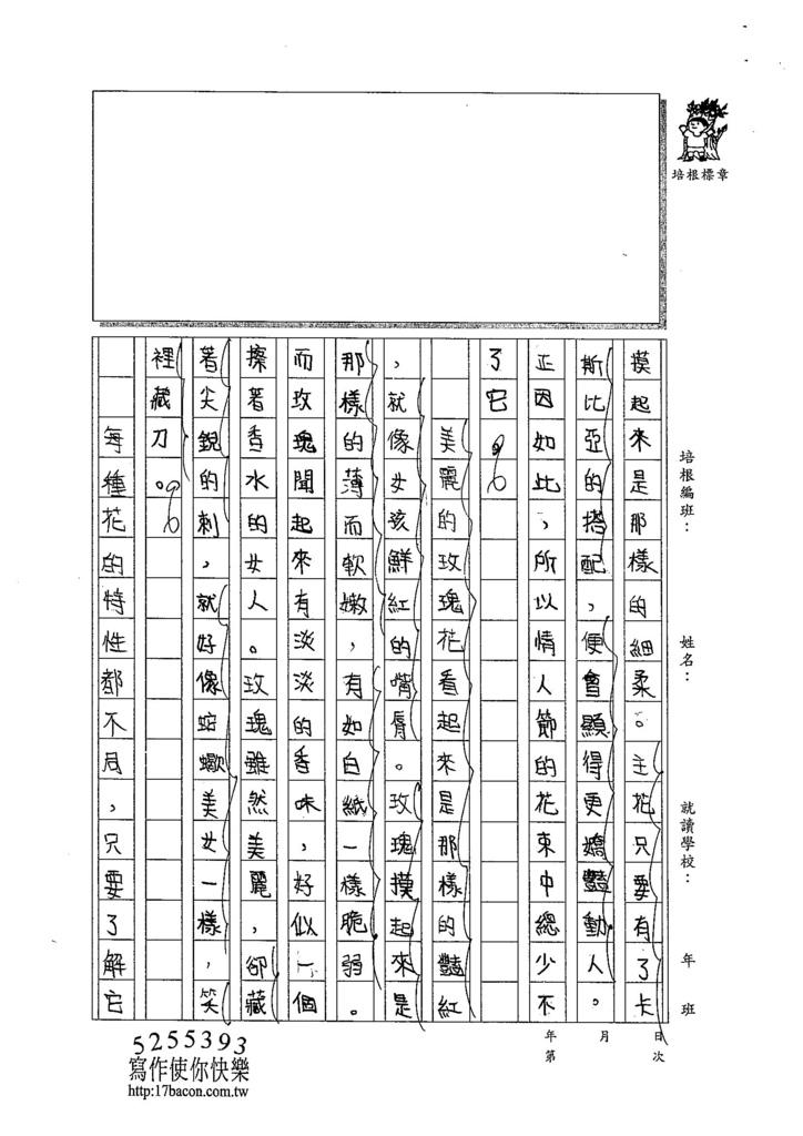 104W6107董睿群 (2)