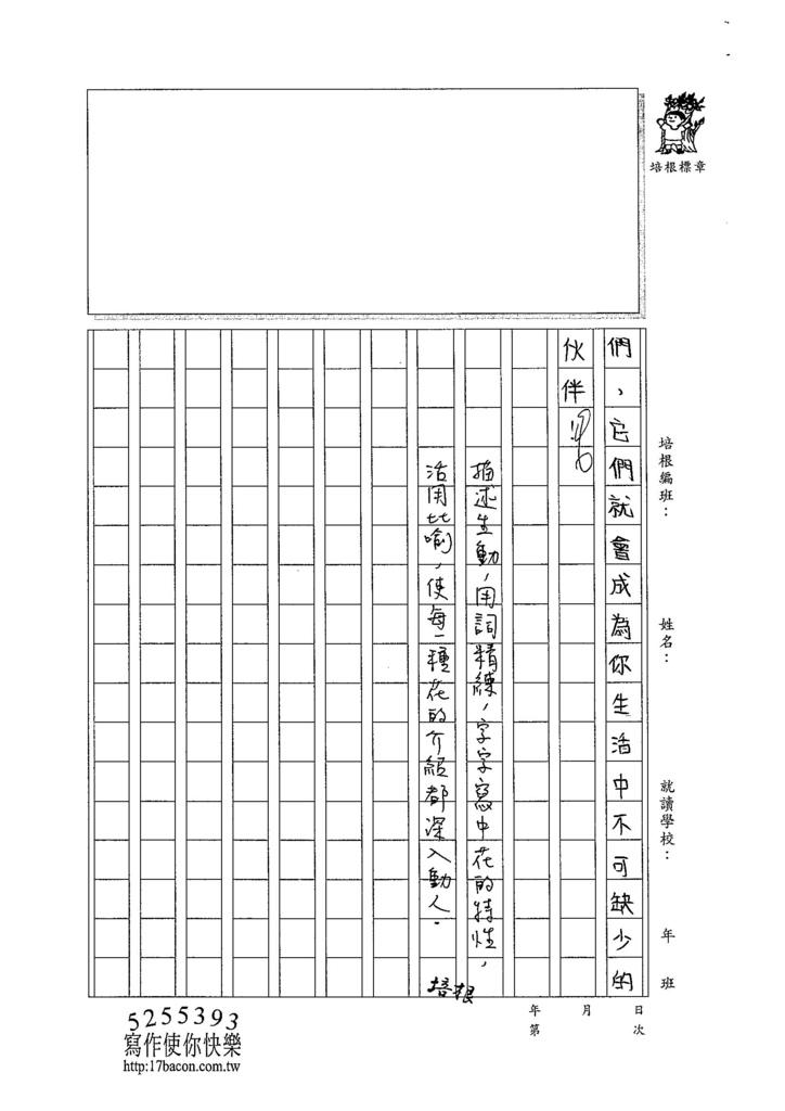 104W6107董睿群 (3)