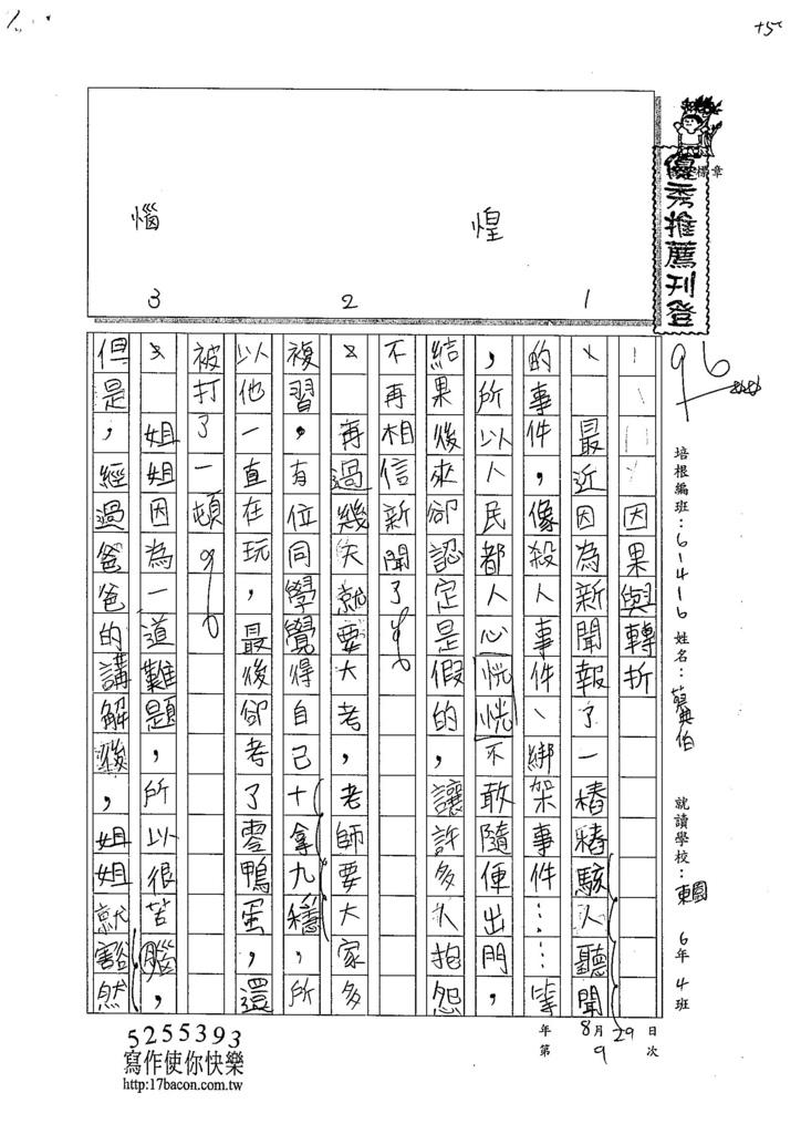 104W6109蔡典伯 (1)