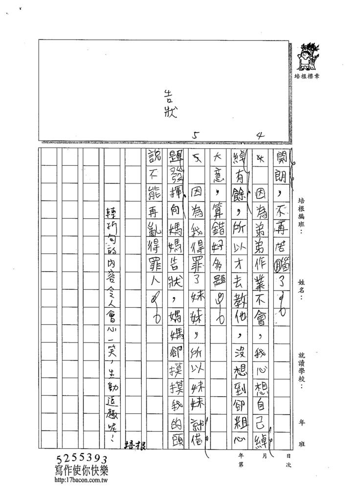 104W6109蔡典伯 (2)
